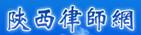陕西律师网
