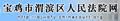 宝鸡市渭滨区人民法院